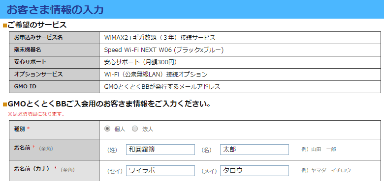 GMOとくとくBB WiMAX 2+ 申し込み内容
