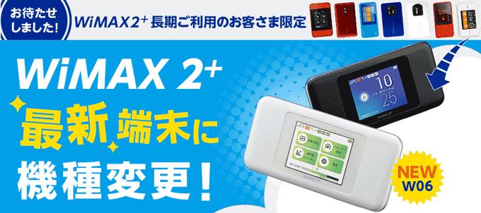 GMOとくとくBB WiMAX 2+ 機種変更 無料