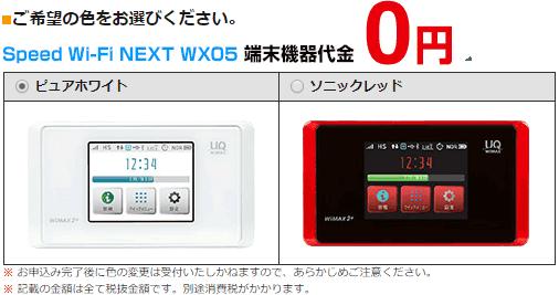 GMOとくとくBB WiMAX 2+ ルーターの色