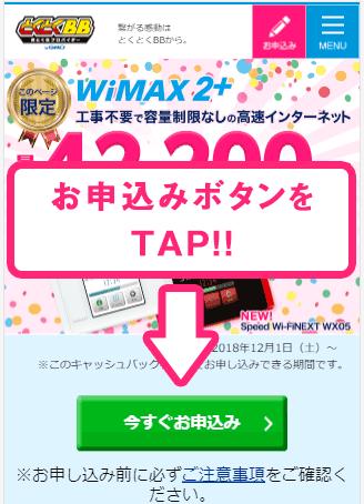 GMOとくとくBB WiMAX 2+ キャッシュバックキャンペーン スマホ