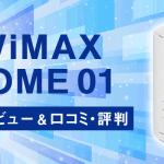 WiMAX HOME 01 レビュー 口コミ 評判