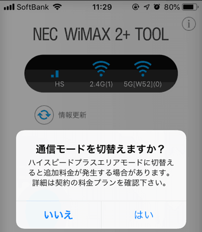 WiMAX HOME 01 エリアモード変更