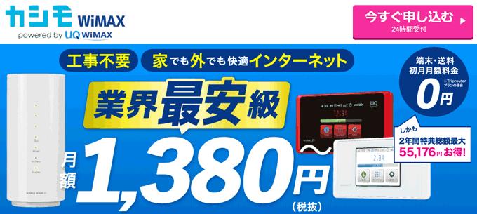 カシモ WiMAX 月額料金割引 キャンペーン