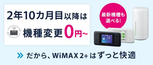 So-net WiMAX 2+ 最新端末 機種変更