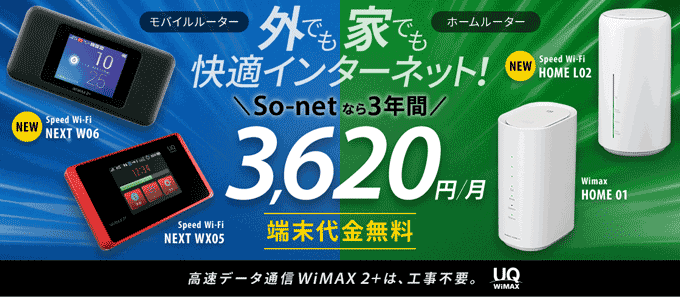 So-net WiMAX キャンペーン 2月