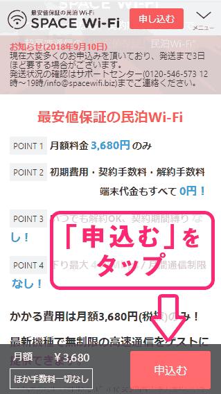 SPACE Wi-Fi 口座振替 申し込み方法1