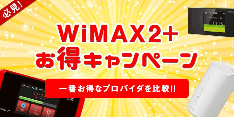 WiMAX キャンペーン おすすめ