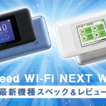 W06 レビュー 評判 口コミ 発売日