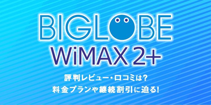 BIGLOBE WiMAX 2+ 評判 口コミ 料金プラン
