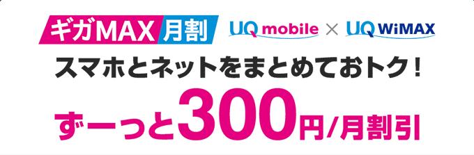 ギガMAX月割 UQ mobile