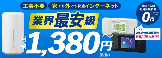 カシモWiMAX キャンペーン 安い