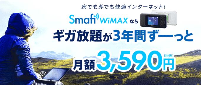 Smafi WiMAX 月額料金 キャンペーン 口コミ 評判