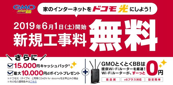 ドコモ光 GMO インターネット