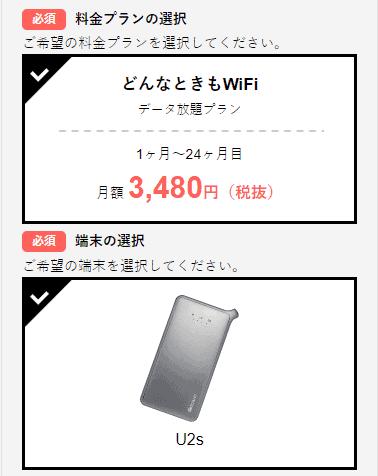 どんなときもWiFi 申し込みフォーム プラン 端末選択