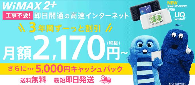 GMOとくとくBB WiMAX2+ 安い 月額料金割引 キャンペーン