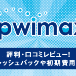 jpwimax 評判 口コミ キャッシュバック