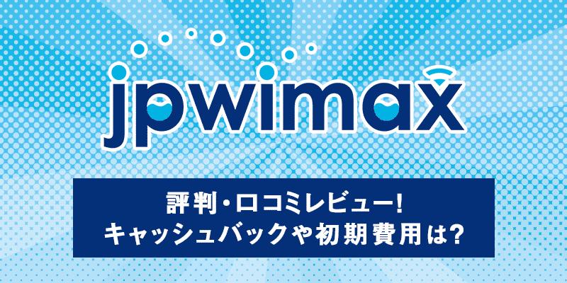jpwimax 評判 口コミ キャッシュバック