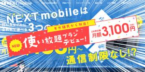 ネクストモバイル NEXT mobile キャンペーン 評判