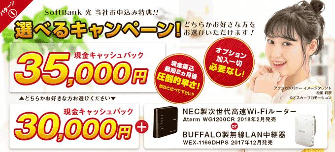 SoftBank光 キャンペーン キャッシュバック インターネット