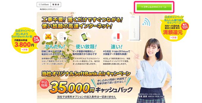 SoftBank Air エヌズカンパニー