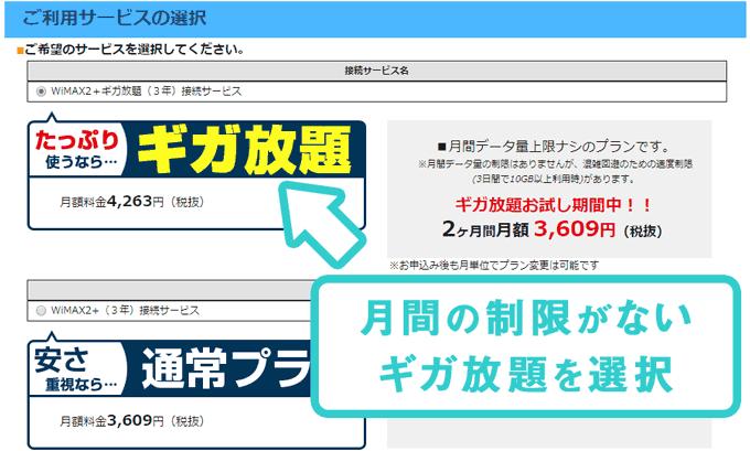 GMOとくとくBB WiMAX 2+ 月額料金割引キャンペーン プラン選択