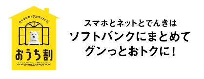 SoftBank Air おうち割り