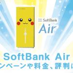 SoftBank Air ソフトバンクエアー