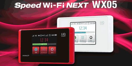 wx05 WiMAX モバイルルーター