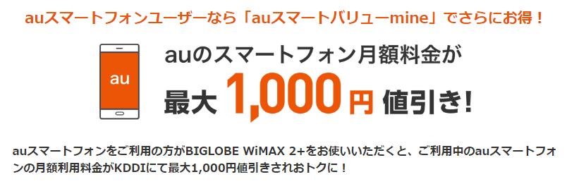 BIGLOBE WiMAX 2+ au スマートバリュー mine