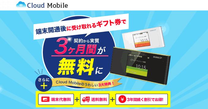 クラウドモバイル Cloud Mobile