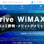 Drive WiMAX 口コミ 評判 メリット デメリット