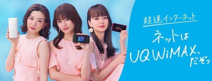 UQ WiMAX キャンペーン