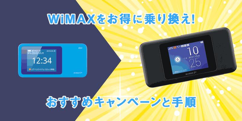 WiMAX 乗り換え 違約金負担 キャンペーン