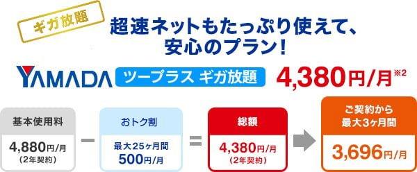 YAMADA air mobile WiMAX 月額料金