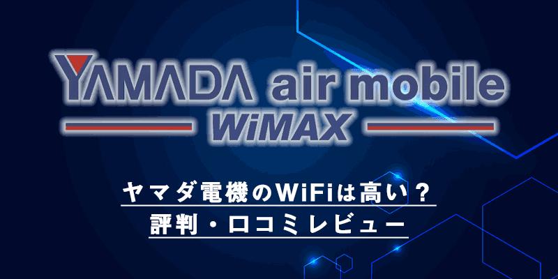 YAMADA air mobile WiMAX ヤマダ電機 評判 口コミ