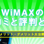 wimax_bad_good