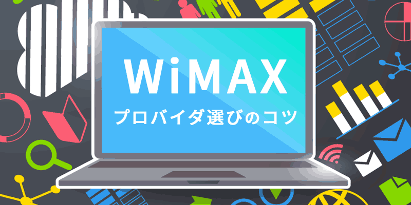 WiMAX プロバイダ選び