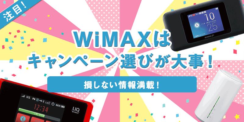 WiMAX2 キャンペーン 損しない