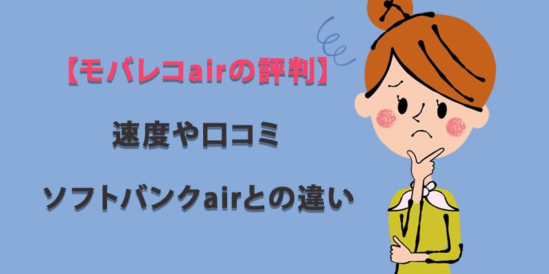 モバレコAir 速度 口コミ ソフトバンクAir