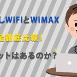 縛りなしWiFi WiMAX 料金 比較