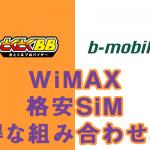 WiMAX 格安SIM 組み合わせ