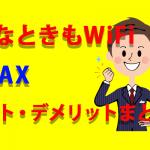 どんなときもWiFi WiMAX メリット デメリット