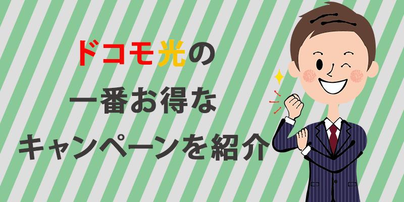 ドコモ光 キャンペーン お得