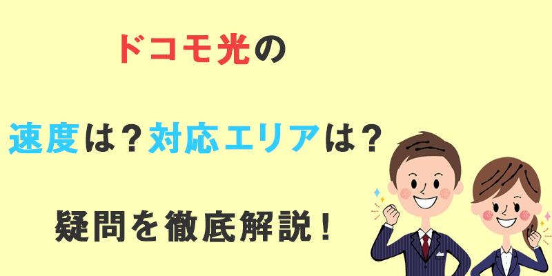 ドコモ光 速度 エリア 評判