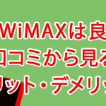 DTI WiMAX メリット デメリット 口コミ