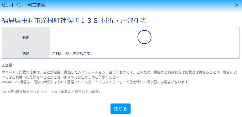 WiMAX エリア 判定