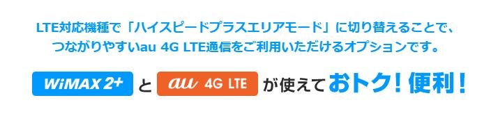 WiMAX au ハイスピードプラス エリアモード