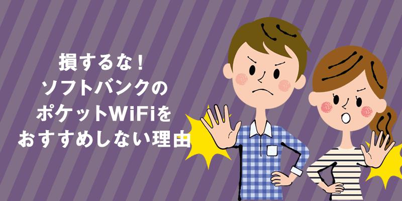 softbank ソフトバンク ポケットWiFi おすすめしない