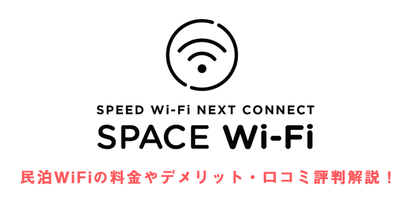SPACE WiFi 口コミ 評判 民泊WiFi