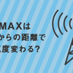 WiMAX 基地局 距離 通信速度